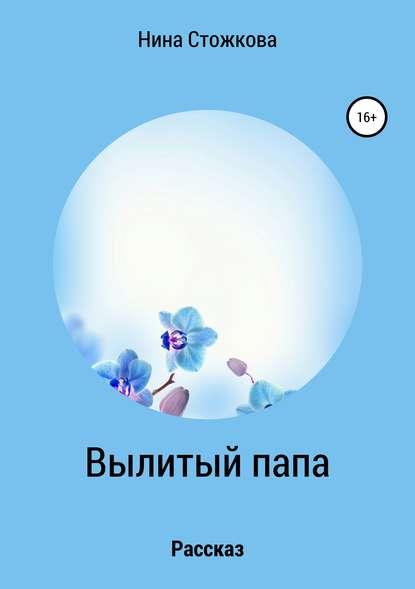 Обложка «Вылитый папа»