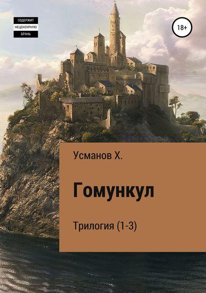Обложка «Гомункул. Трилогия (1-3)»