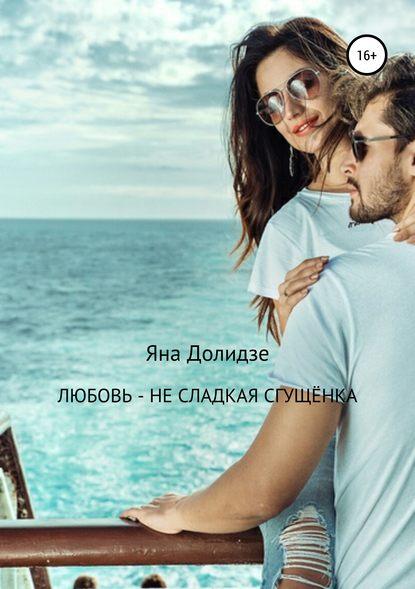 Обложка «Любовь – не сладкая сгущёнка»