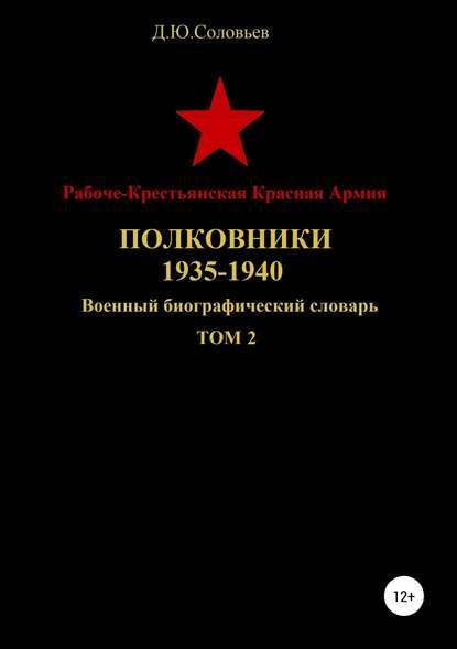 Обложка «Рабоче-Крестьянская Красная Армия. Полковники. 1935-1940. Том 2»