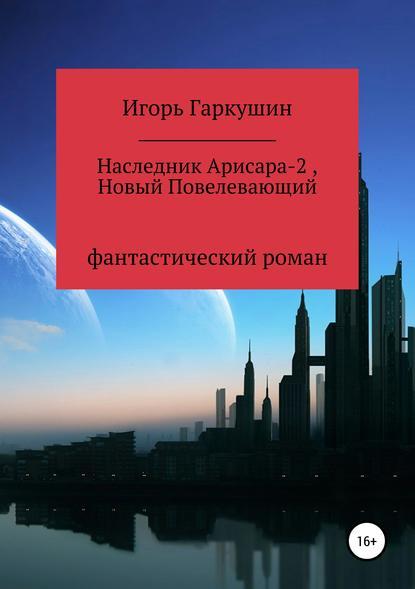 Обложка «Наследник Арисара-2, Новый Повелевающий»