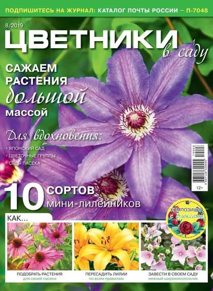 Обложка «Цветники в Саду 08-2019»