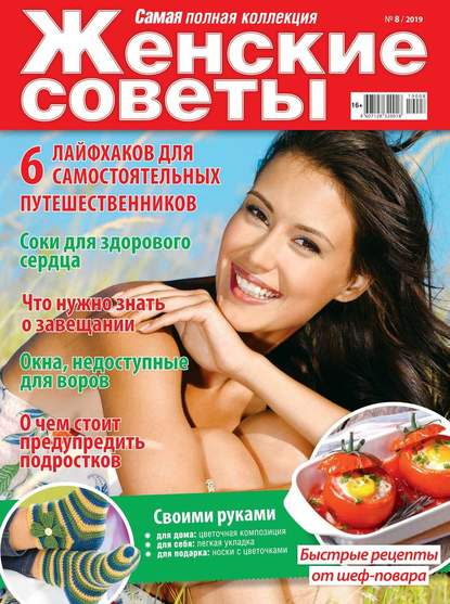 Обложка «Женские Советы. Самая Mini 08-2019»