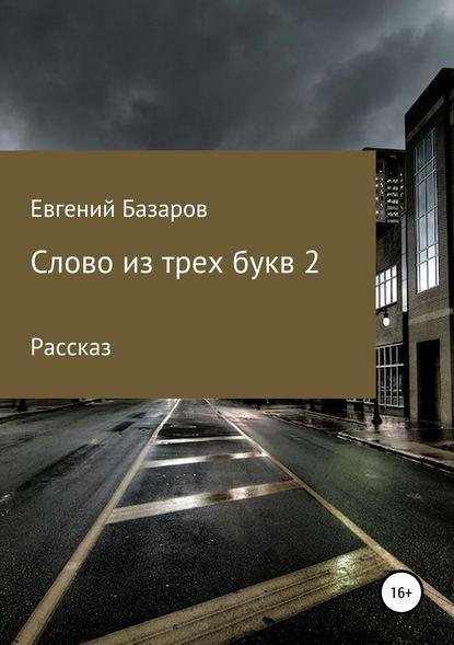 Обложка «Слов из трех букв 2»