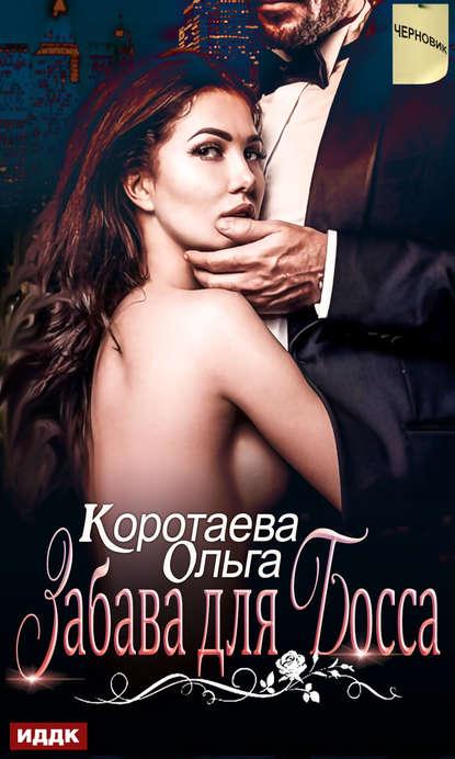 Обложка «Забава для босса»