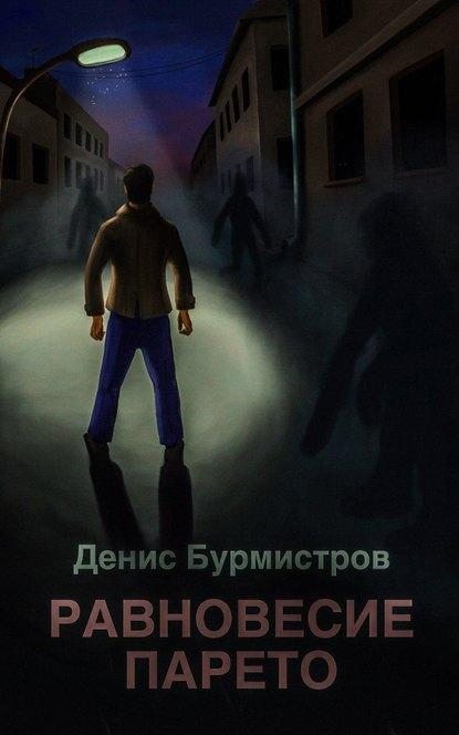Обложка «Равновесие Парето»
