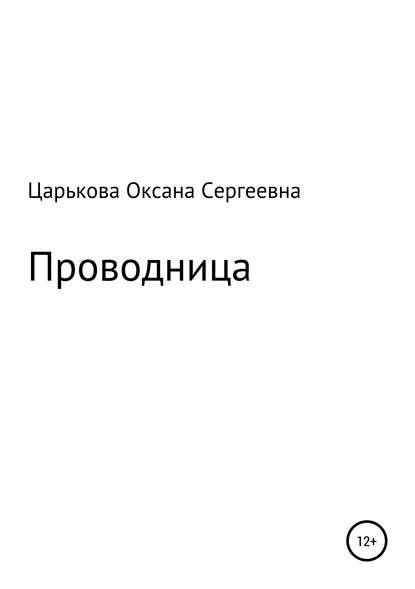 Обложка «Проводница»