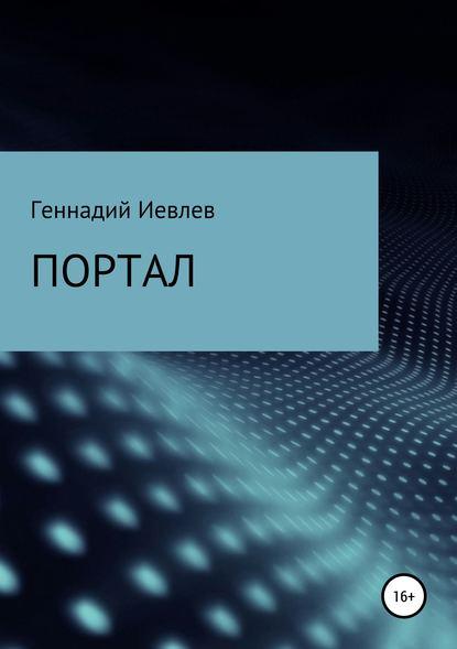 Обложка «Портал»
