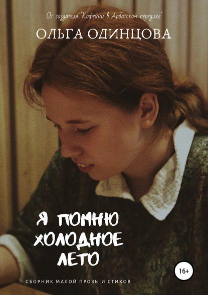 Обложка «Я помню холодное лето»