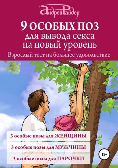 Обложка «9 ОСОБЫХ ПОЗ для вывода секса на новый уровень»