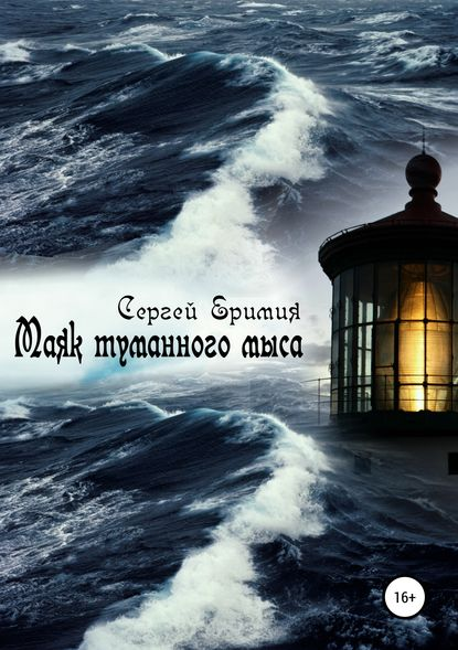 Обложка «Маяк туманного мыса»