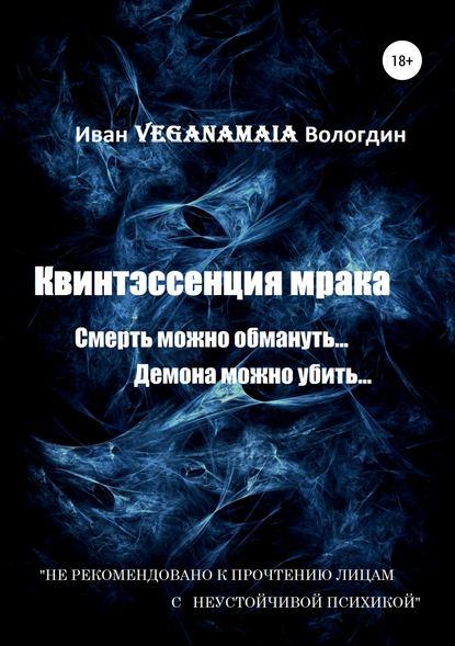 Обложка «Квинтэссенция мрака»