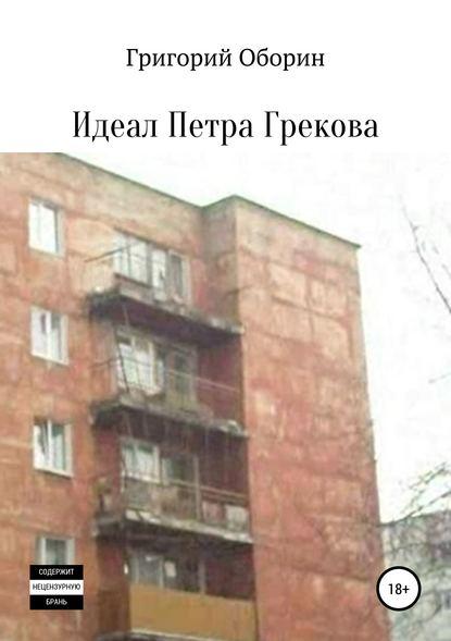 Обложка «Идеал Петра Грекова»