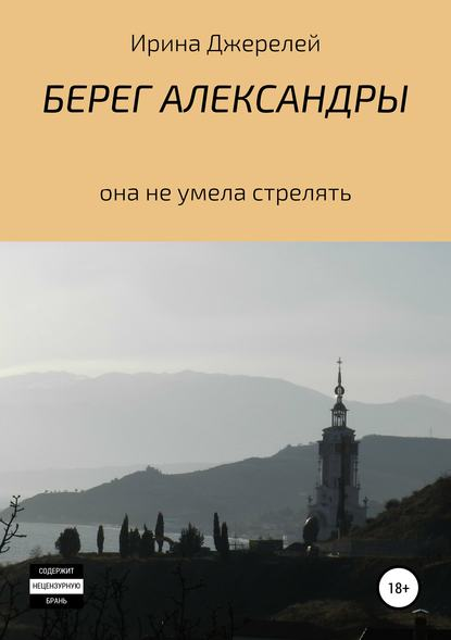 Обложка «Берег Александры»