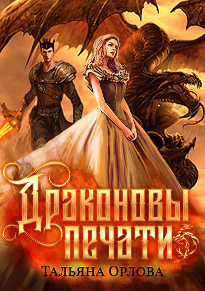 Обложка «Драконовы печати»