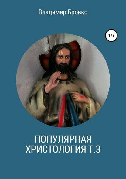 Обложка «Популярная христология. Т. 3»