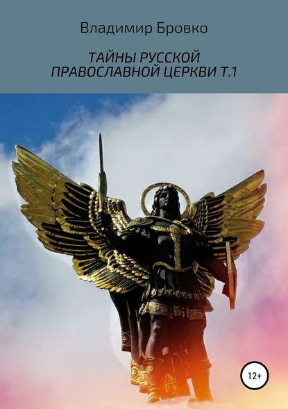 Обложка «Тайны русской православной церкви. Т.1»