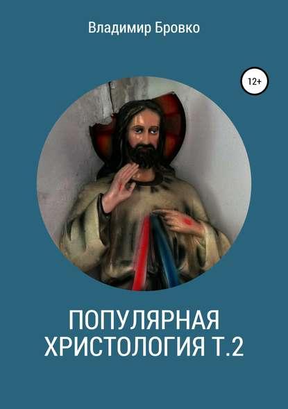 Обложка «Популярная христологмя. Т. 2»