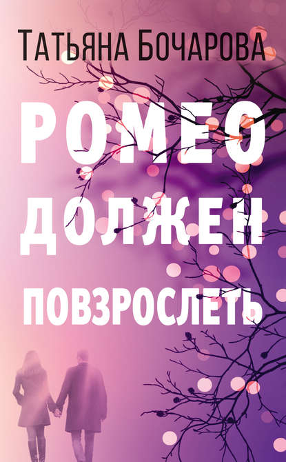 Обложка «Ромео должен повзрослеть»