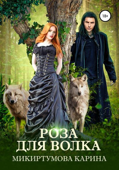 Обложка «Роза для волка»