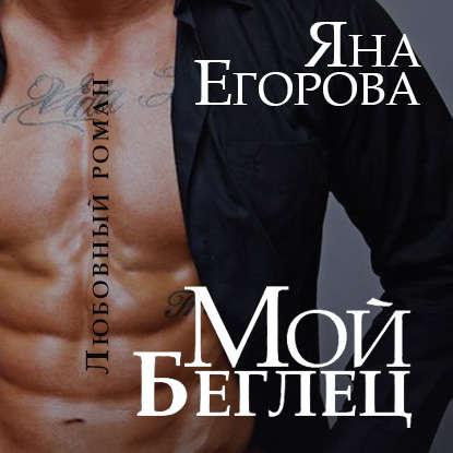 Обложка «Мой беглец»