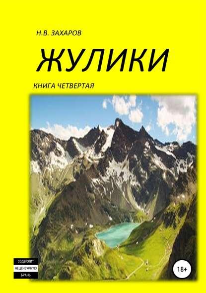 Обложка «Жулики. Книга 4»