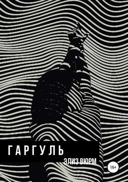 Обложка «Гаргуль»