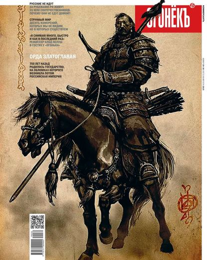 Обложка «Огонёк 29-30-2019»