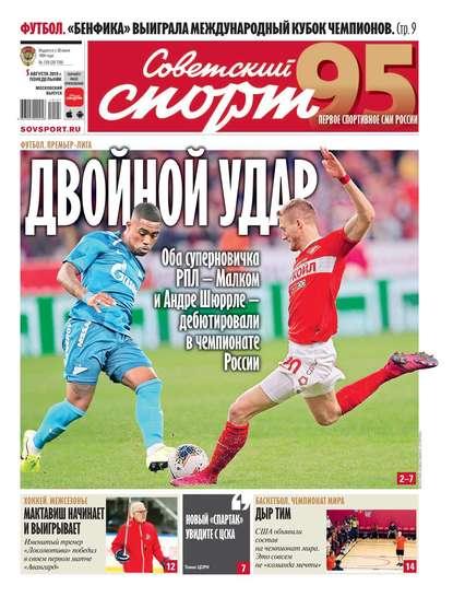 Обложка «Советский Спорт (Федеральный выпуск) 139-2019»