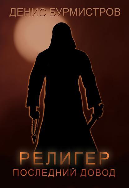 Обложка «Религер. Последний довод»