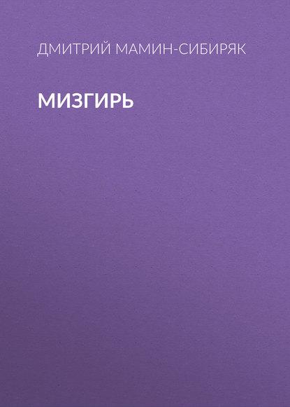 Обложка «Мизгирь»