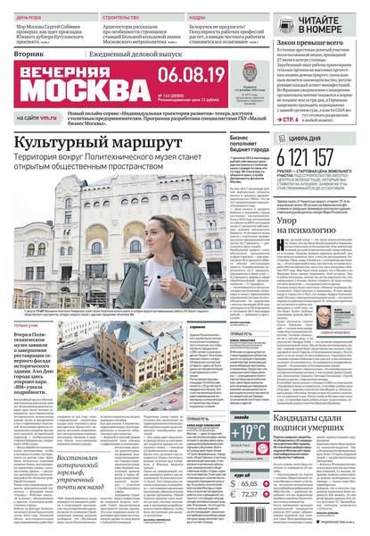 Обложка «Вечерняя Москва 143-2019»