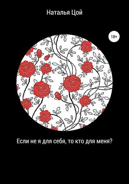 Обложка «Если не я для себя, то кто для меня?»