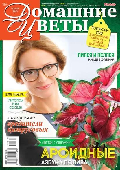 Обложка «Домашние Цветы 08-2019»