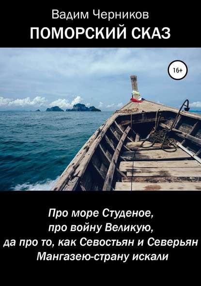 Обложка «ПОМОРСКИЙ СКАЗ. Про море Студеное, про войну Великую, да про то, как Севостьян и Северьян Мангазею-страну искали»