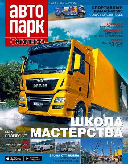 Обложка «Автопарк – 5 Колесо 05-2019»