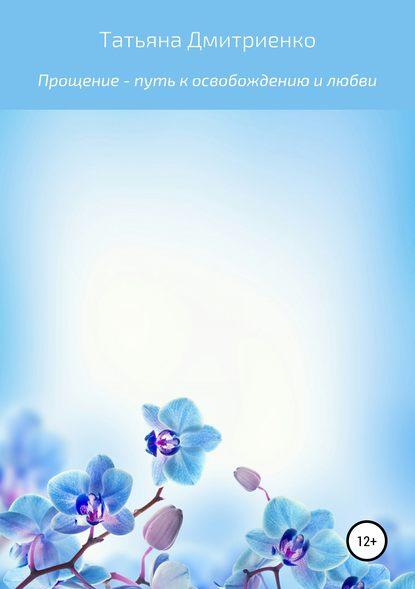 Обложка «Прощение – путь к освобождению и любви»