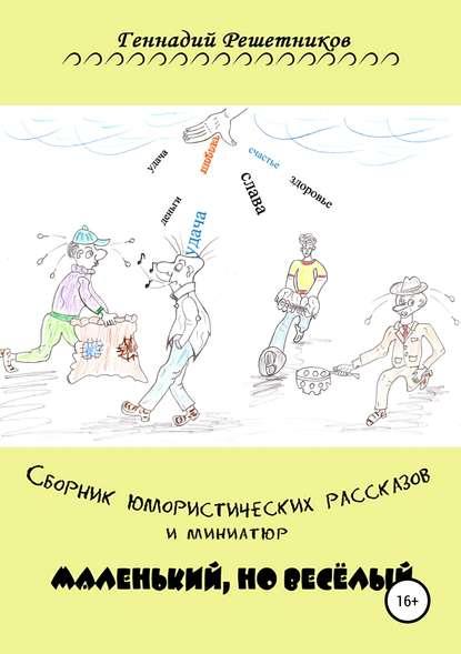Обложка «Сборник юмористических рассказов и миниатюр «Маленький, но весёлый»»