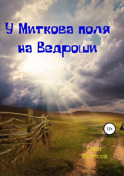 Обложка «У Миткова поля на Ведроши»