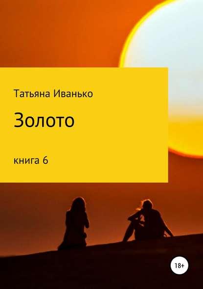 Обложка «Золото. Книга 6»