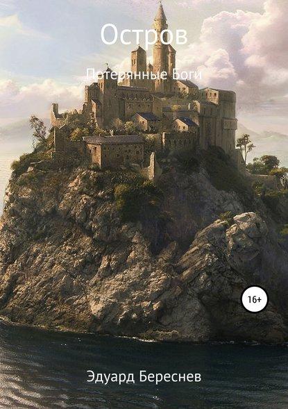 Обложка «Остров. Потерянные Боги»