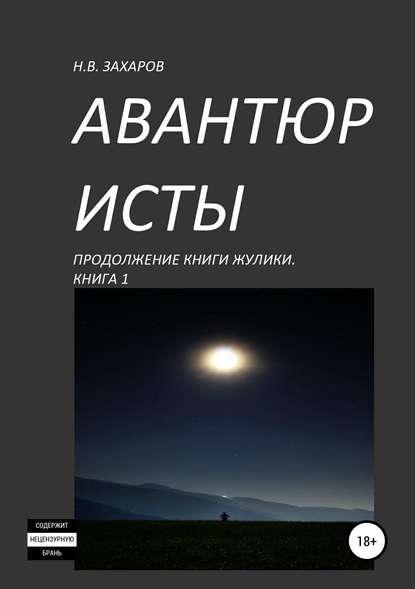 Обложка «Авантюристы. Книга 1»
