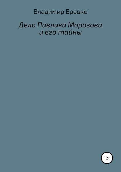 Обложка «Дело Павлика Морозова и его тайны»