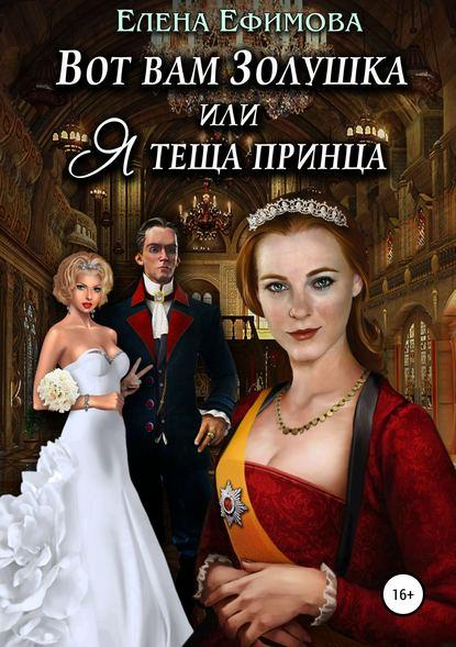 Обложка «Вот вам Золушка, или Я – теща принца»