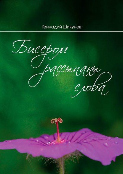Обложка «Бисером рассыпаны слова. Сборник миниатюр и лирических стихотворений»