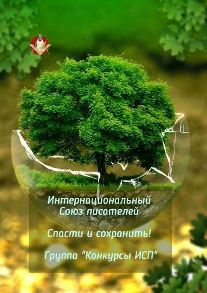 Обложка «Спасти исохранить! Группа «КонкурсыИСП»»