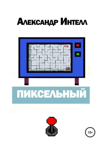Обложка «Пиксельный»
