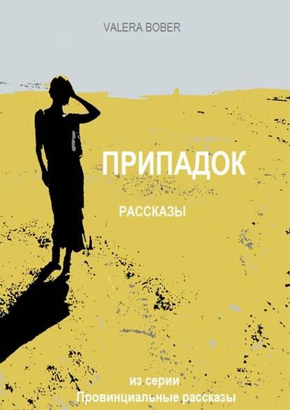 Обложка «Припадок. Рассказы»