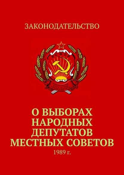 Обложка «Овыборах народных депутатов местных Советов. 1989г.»
