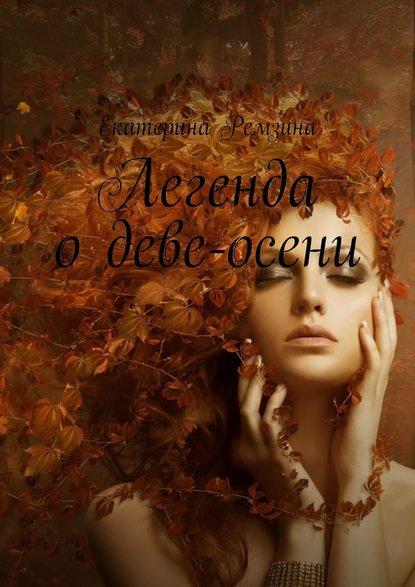 Обложка «Легенда оДеве-осени»